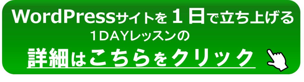 1DAYレッスン詳細